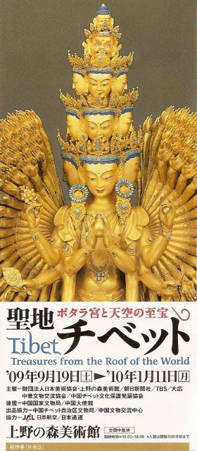 Tibet_exhibition_ueno_2009