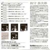 Iimori_taijiro_b