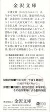 2012kanesawa_back_3