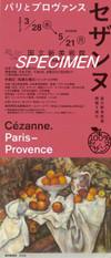 2012cezanne_2