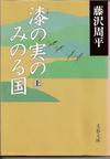 fujisawa_urusi1