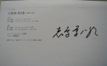 Sanderling_sibelius_shitori_sign