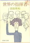 yoshida_conductors