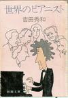 yoshida_pianists
